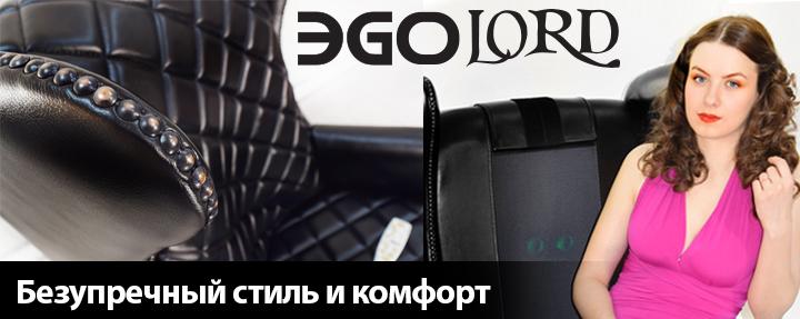 Массажное кресло EGO Lord EG3002 Lux Черный Оникс купить в Интернет-магазине Relax